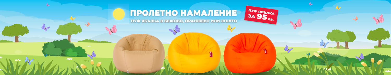 Пролетна промоция Барбарон БГ